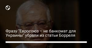 """Фразу """"Евросоюз – не банкомат для Украины"""" убрали из статьи Борреля"""