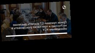 Ермак призвал G7 усилить давление на Россию и пригласил участвовать в обновлении КСУ