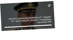 Нардеп: По данным разведки, Россия развернет у границ Украины до 110 000 военных