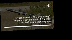 """Применят ли ВСУ Javelin против армии РФ. """"Именно тот сценарий"""", говорят источники Politico"""