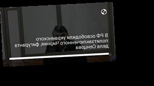 В РФ освободили украинского политзаключенного Чирния, фигуранта дела Сенцова