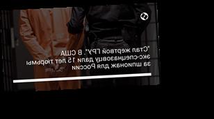"""""""Стал жертвой ГРУ"""". В США экс-спецназовцу дали 15 лет тюрьмы за шпионаж для России"""
